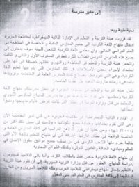 Decree of the forced kurdisation of northern Syria. This document, made public by the Assyrian Christian victims, attests to the ethnic cleansing perpetrated by the Syrian Democratic Forces (SDF), under US military supervision.