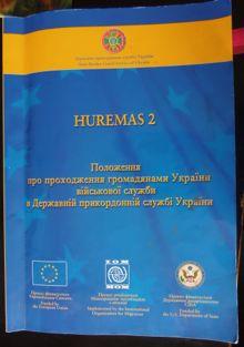 Насловна страна  « Правилника за војно особље у Украјинској Државној граничној служби »  са логотипима ЕУ и Стејт департмента